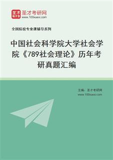 中国社会科学院研究生院社会学系660社会理论历年考研威廉希尔|体育投注汇编