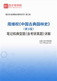 周维权《中国古典园林史》(第3版)笔记和典型题(含考研真题)详解