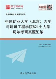 中国矿业大学(北京)力学与建筑工程学院《821土力学》历年考研真题汇编