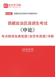 2017年西藏自治区选调生考试《申论》考点精讲及典型题(含历年真题)详解