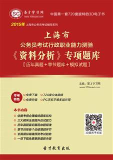 2017年上海市公务员考试行政职业能力测验《资料分析》专项题库【历年真题+章节题库+模拟试题】