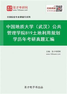 中国地质大学(武汉)公共管理学院《819土地利用规划学》历年考研真题汇编