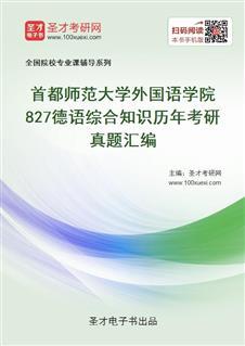 首都师范大学外国语学院《827德语综合知识》历年考研真题汇编
