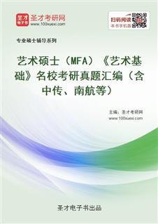 艺术硕士(MFA)《艺术基础》名校考研真题汇编(含中传、南航等)