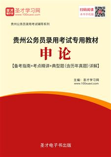 2020年贵州公务员录用考试专用教材:申论【备考指南+考点精讲+典型题(含历年真题)详解】