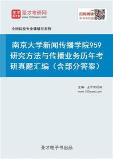 南京大学新闻传播学院《959研究方法与传播业务》历年考研真题汇编(含部分答案)