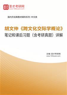 胡文仲《跨文化交际学概论》笔记和课后习题(含考研真题)详解