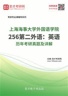 上海海事大学外国语学院《256第二外语:英语》历年考研真题及详解