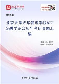 北京大学光华管理学院《877金融学综合》历年考研真题汇编