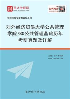 对外经济贸易大学公共管理学院780公共管理基础历年考研真题及详解