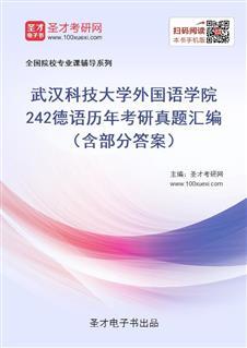 武汉科技大学外国语学院《242德语》历年考研真题汇编(含部分答案)