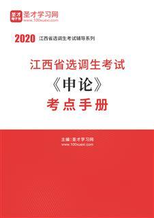 2020年江西省选调生考试《申论》考点手册