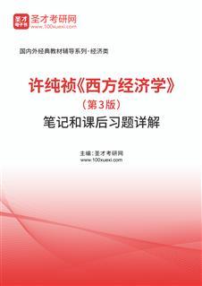 许纯祯《西方经济学》(第3版)笔记和课后习题详解