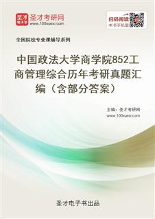 中国政法大学商学院852工商管理综合历年考研真题汇编(含部分答案)