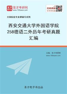 西安交通大学外国语学院《258德语二外》历年考研真题汇编
