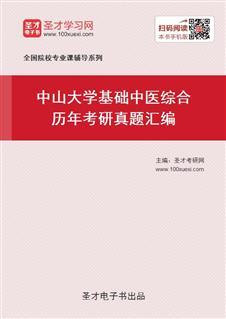 中山大学基础《中医综合》历年考研真题汇编