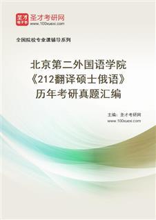 北京第二外国语学院《212翻译硕士俄语》历年考研真题汇编