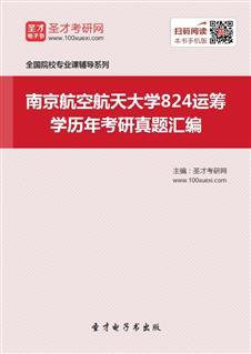 南京航空航天大学824运筹学历年考研威廉希尔|体育投注汇编