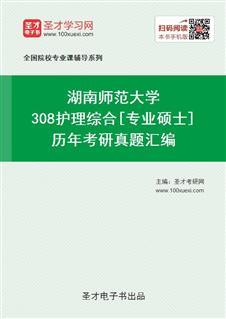 湖南师范大学308护理综合[专业硕士]历年考研真题汇编