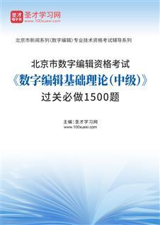 2019年北京市数字编辑《数字编辑基础理论(中级)》过关必做1500题