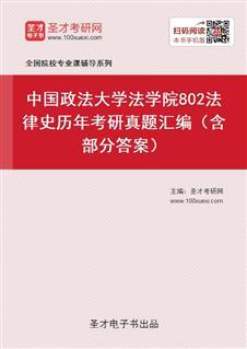中国政法大学法学院802法律史历年考研真题汇编(含部分答案)