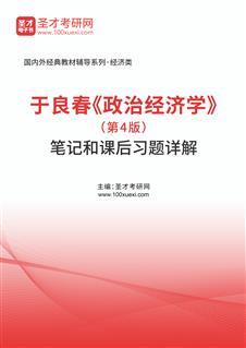 于良春《政治经济学》(第4版)笔记和课后习题详解