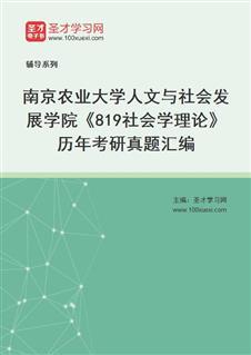 南京农业大学人文与社会发展学院《819社会学理论》历年考研真题汇编