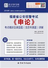 2018年福建省公安招警考试《申论》考点精讲及典型题(含历年真题)详解