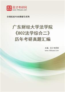 广东财经大学法学院《802法学综合二(含民法总论、刑法总论)》历年考研真题汇编