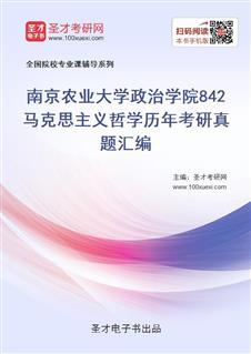 南京农业大学政治学院《842马克思主义哲学》历年考研真题汇编