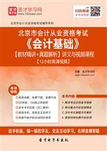 北京市会计从业资格考试《会计基础》【教材精讲+真题解析】讲义与视频课程【12小时高清视频】