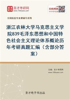 浙江农林大学马克思主义学院《839毛泽东思想和中国特色社会主义理论体系概论》历年考研真题汇编(含部分答案)
