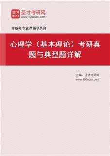 2021年心理学(基本理论)考研真题与典型题详解