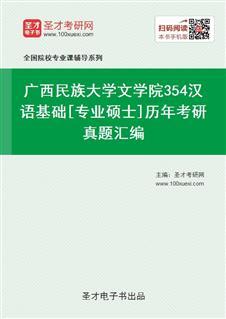 广西民族大学文学院《354汉语基础》[专业硕士]历年考研真题汇编