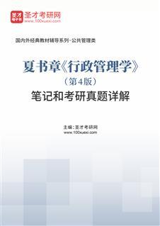 夏书章《行政管理学》(第4版)笔记和考研真题详解