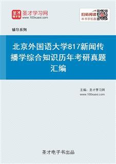 北京外国语大学《817新闻传播学综合知识》历年考研真题汇编