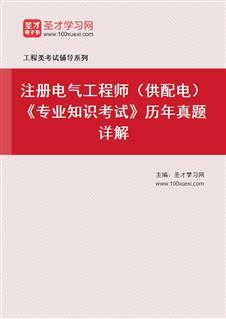 2018年注册电气工程师(供配电)《专业知识考试》历年真题详解