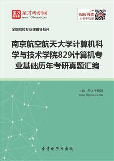 南京航空航天大学计算机科学与技术学院《829计算机专业基础》历年考研真题汇编
