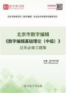 2017年北京市数字编辑《数字编辑基础理论(中级)》过关必做习题集
