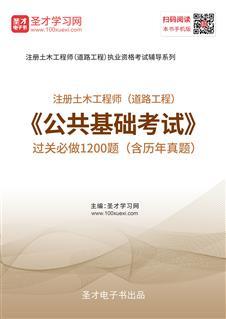 2019年注册土木工程师(道路工程)《公共基础考试》过关必做1200题(含历年真题)