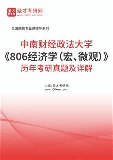中南财经政法大学《806经济学(宏、微观)》历年考研真题及详解