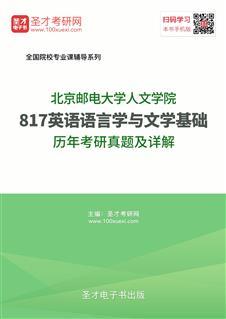 北京邮电大学人文学院《817英语语言学与文学基础》历年考研真题及详解