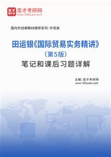 田运银《国际贸易实务精讲》(第5版)笔记和课后习题详解