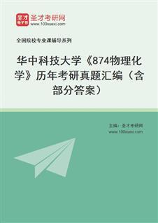 华中科技大学《874物理化学》历年考研真题汇编(含部分答案)