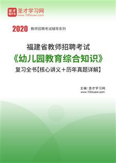 2020年福建省教师招聘考试《幼儿园教育综合知识》复习全书【核心讲义+历年真题详解】