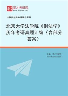 北京大学法学院《刑法学》历年考研真题汇编(含部分答案)