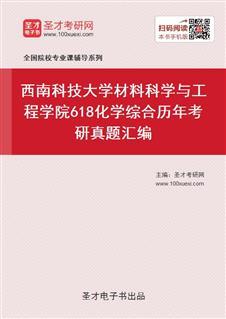 西南科技大学材料科学与工程学院《618化学综合》历年考研真题汇编