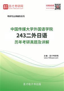 中国传媒大学外国语学院243二外日语历年考研真题及详解