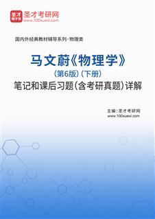 马文蔚《物理学》(第6版)(下册)笔记和课后习题(含考研真题)详解