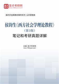 侯钧生《西方社会学理论教程》(第3版)笔记和考研真题详解.docx